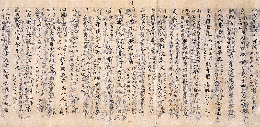 Shangshu Chinese texts, Corina Smith, Oxford –WOAE023